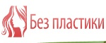 Без Пластики - Омолодить Лицо - Минск