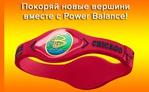 Ваш Источник Силы - Энергетический Браслет Power Balance - Челябинск
