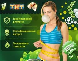 Diet Gum - Жевательная Резинка для Похудения - Атырау