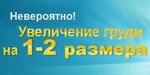 Плюс 1-2 Размера - Увеличение Грудных Желез - Челябинск