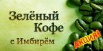 Распродажа - Зелёный Кофе с Имбирём - Семей
