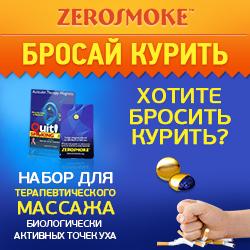 ZeroSmoke - Биомагниты Против Курения - Одесса